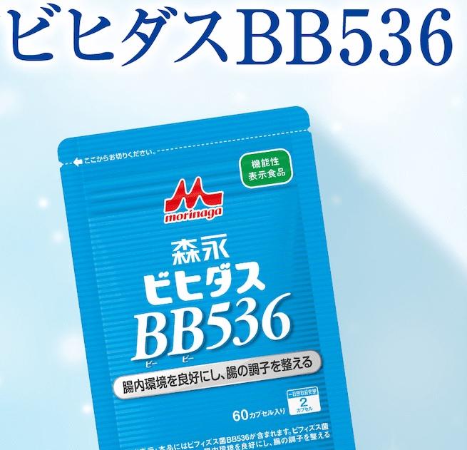森永乳業ビヒダスBB536の画像