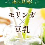 森と大地の豆乳青汁