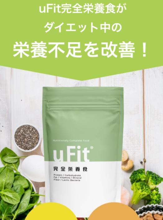 uFit完全栄養食の画像