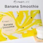 FAST LIFEバナナスムージー商品画像