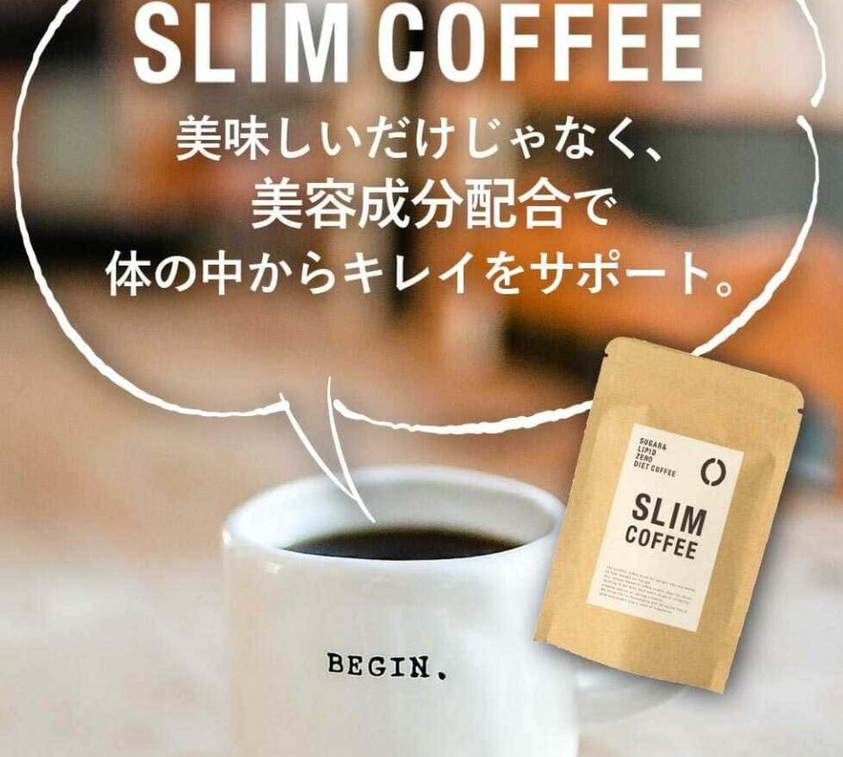 スリムコーヒー(SLIM COFFEE)商品画像