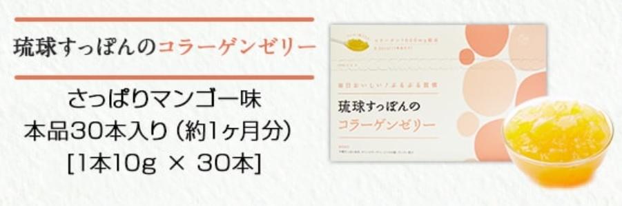 琉球 すっぽんのコラーゲンゼリー商品画像