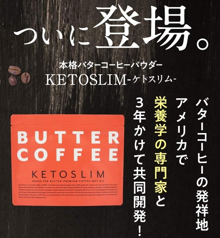 ケトスリムバターコーヒー商品画像